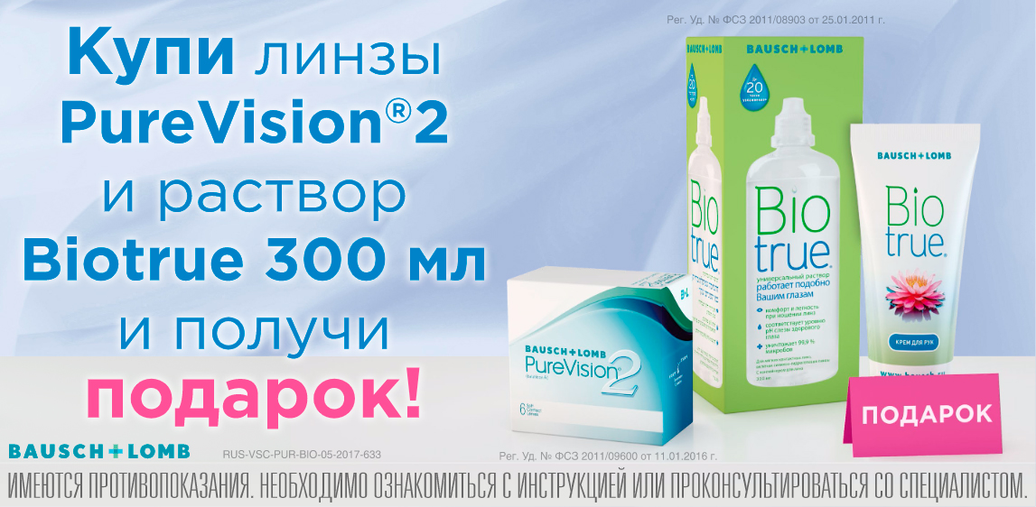 PureVision and Biotrue300